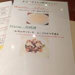 イケブクロ ラ・ベットラ・ダ・オチアイ - スペシャル