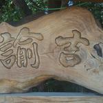 諭吉 - 通り沿いの看板