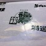 14685105 - 寿き焼弁当(¥1575)('12.7)