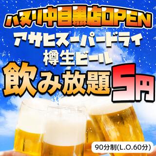 4/1(木)中目黒ハヌリNewオープン!生ビール飲み放題5円