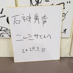 食堂ニューミサ - 石神秀幸のサイン。すんごい字(笑)