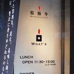 松阪牛 What's -