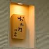 おみ乃 - 外観写真:看板