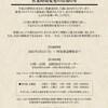 らーめん 夢屋台 - 料理写真:営業時間