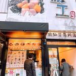 台湾嫩仙草専門店 黒工号 -