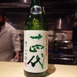 四季彩ダイニング 春 - 十四代 角新純米吟醸 生酒