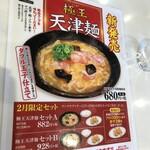 餃子の王将 - 210227日 埼玉 王将戸田公園五差路店 メニュー
