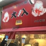 たこ焼道楽わなか - 店頭(2021.1.8)