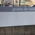 146884534 - grains de vanille