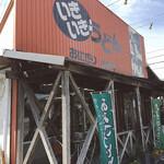146887407 - そこそこ店舗が古そうな雰囲気                       いきいきうどん 坂出店さん