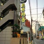 正弁丹吾 - 東側から写したお店の外観です。