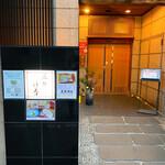 正弁丹吾 - 入口正面になります。