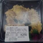 札幌市役所本庁舎食堂 - ミニ海老とじ丼