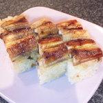 あじごよみ懐凪 - 穴子の押し寿司