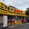 たこ焼き大阪蜂来饅頭 河内店