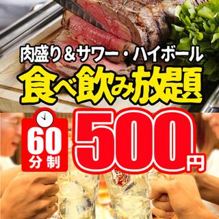 【限定】早割り肉盛り食べ放題&飲み放題コース550円(税込)
