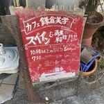 カフェ 鎌倉美学 -