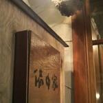 炭焼き備中家 - 看板