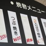 14690677 - 焼物メニュー
