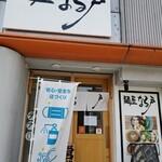 麺屋 なる戸 -