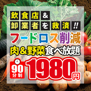 牛タン&お野菜しゃぶしゃぶ食べ放題90分間2178円!