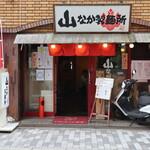 山なか製麺所 - お店外観