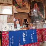 おふくろ亭 - オリックス時代のイチローのサインが!