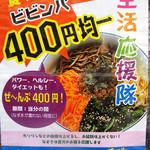 菜ずき  - 今のお店のウリはコレ。                             ビビンバ400円です。                             小盛(ダイエット)・中盛(ヘルシー)・大盛(パワー)が無料で選択できるのもすごいです。                             トッピングの玉子は50円です。