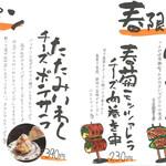 博多串焼き バッテンよかとぉ - 3月~ 4月の限定メニュー開催中♪