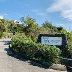 ヨロンの味たら - ☆リゾートホテルの『ヨロン島ビレッジ』。家族的な雰囲気のある素敵なホテルである。