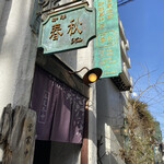 珈琲 春秋 Kobe - 入り口素敵です