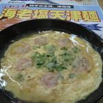 14695437 - H24/8海老塩天津麺