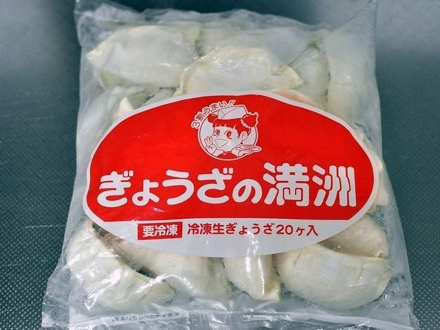ぎょうざの満洲 , 冷凍生ぎょうざ20ケ入¥420