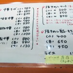 146951850 - メニューは中華そばと焼きめしのみ 潔し!