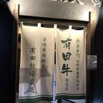 炭焼酒房 旻晁の昊 -