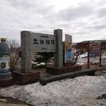 146958270 - 土田牧場の入口