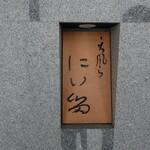 146959388 - 桜通線高岳駅の