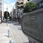 キッチン南海 - 神田すずらん通りにあります