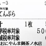 おにやんま 御茶ノ水店 -
