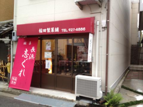 稲田製菓舗