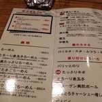 麺也オールウェイズ -