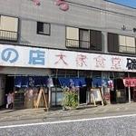 小浜屋 -