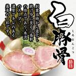 長浜豚骨ラーメン 一番軒 総本家 - 料理写真: