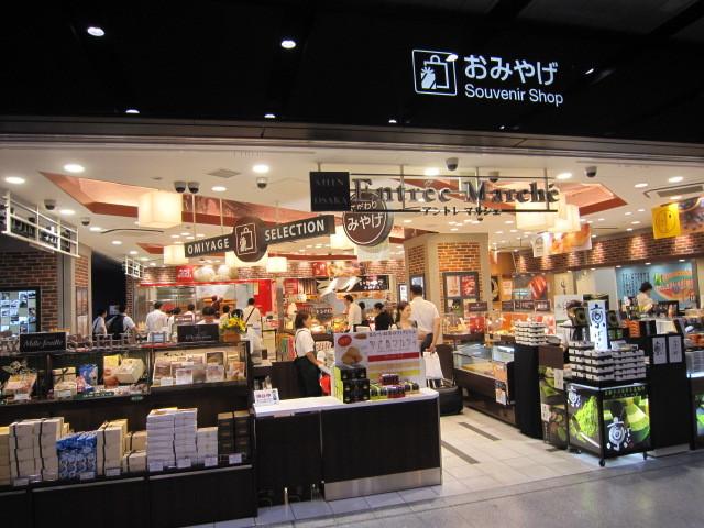 551蓬莱 JR新大阪駅中央口店