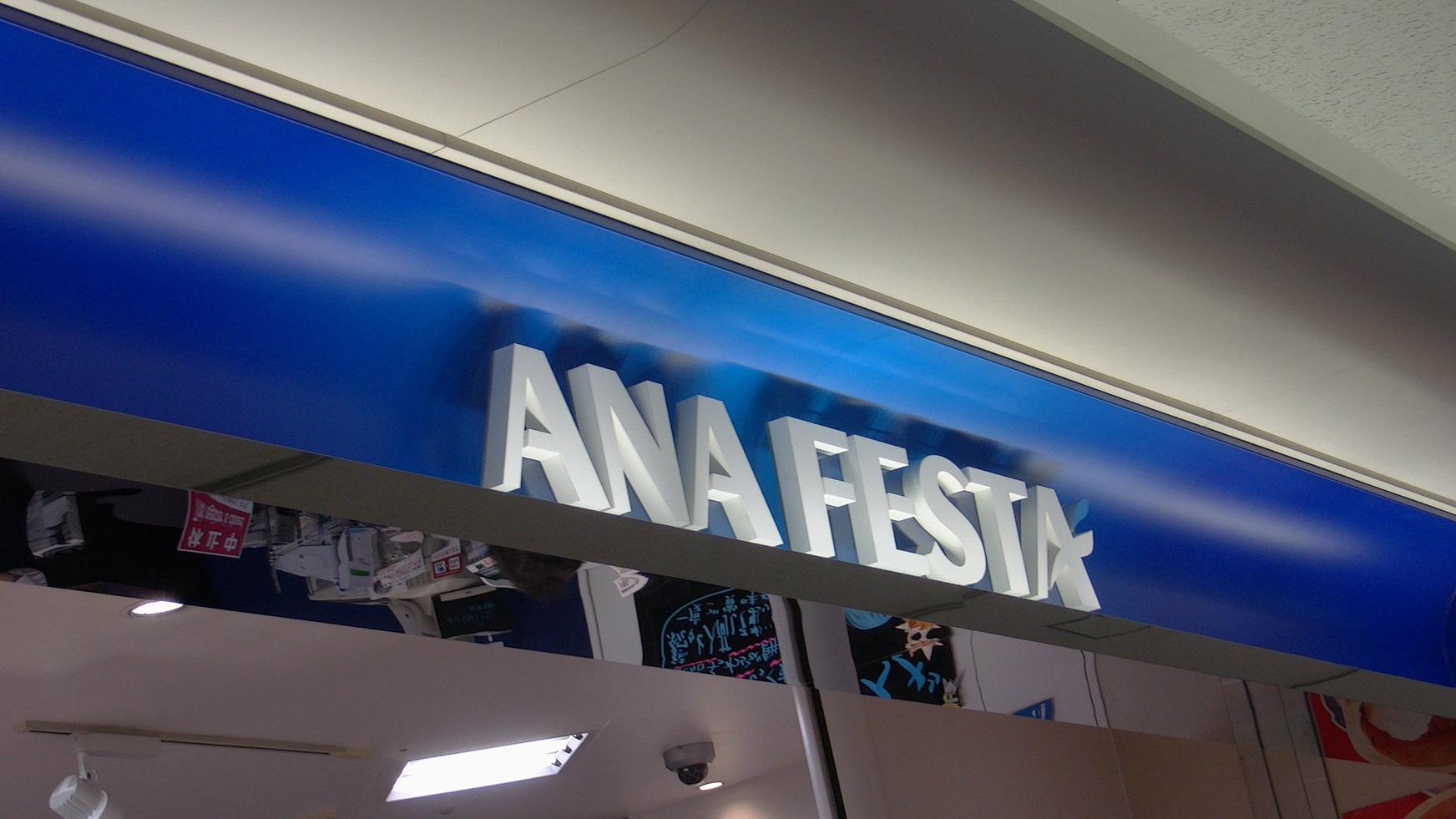 ANAフェスタ 伊丹ロビー店