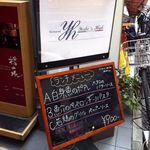 ヨシズハイ - 入口の看板