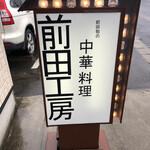前田工房 -