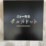 ニュー喫茶ポルカドット - お店看板。