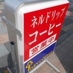 CAFE 風土 - 看板