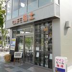 CAFE 風土 - 外観